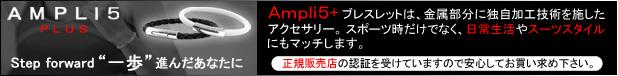 """アンプリ5PLUS Step forward""""一歩""""進んだあなたに Ampli5+ブレスレットは、金属部分に独自加工技術を施したアクセサリー。スポーツ時だけでなく、日常生活やスーツスタイルにもマッチします。"""