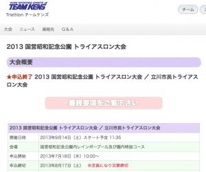 スクリーンショット 2013-09-16 11.51.20