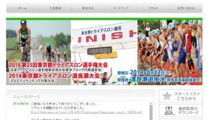 東京都トライアスロン選手権大会