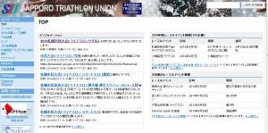 第55回札幌市民体育大会トライアスロン選手権