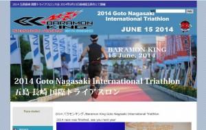 2014五島長崎国際