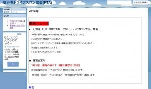 福井県トライアスロン