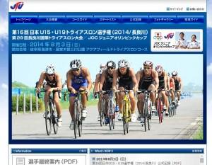 日本U15・U19トライアスロン選手権